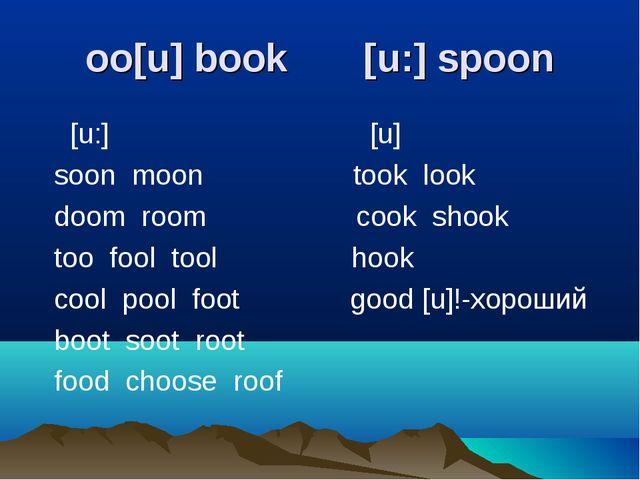 oo[u] book [u:] spoon [u:] [u] soon moon took look doom room cook shook too f...