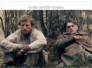 In the mist/В тумане Release year: 2012 Director: Sergei Loznitsa Military sc
