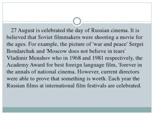 27 August is celebrated the day of Russian cinema. It is believed that Sovie