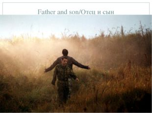 Father and son/Отец и сын Release year: 2003 Director: Alexander Sokurov The