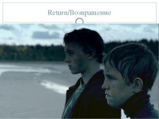 Return/Возвращение Release year:2003 Director: Andrew Zviagintsev A film abou