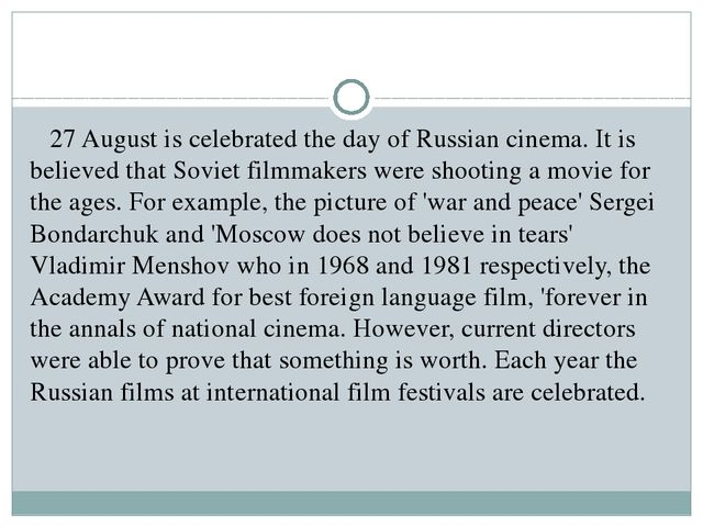 27 August is celebrated the day of Russian cinema. It is believed that Sovie...