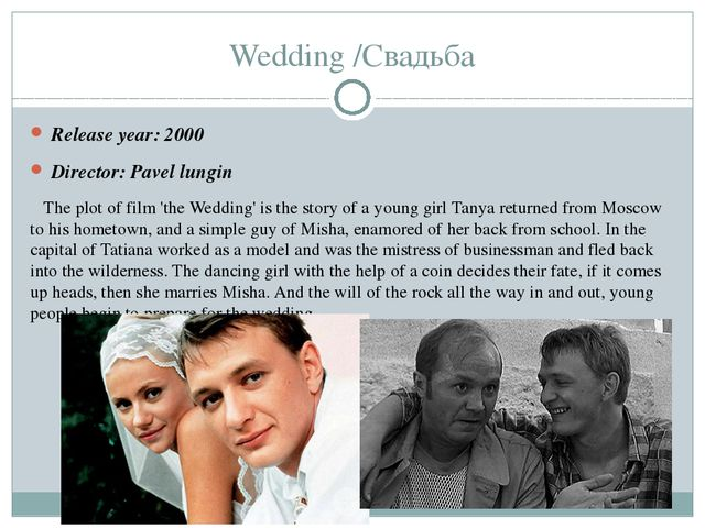 Wedding /Свадьба Release year: 2000 Director: Pavel lungin The plot of film '...