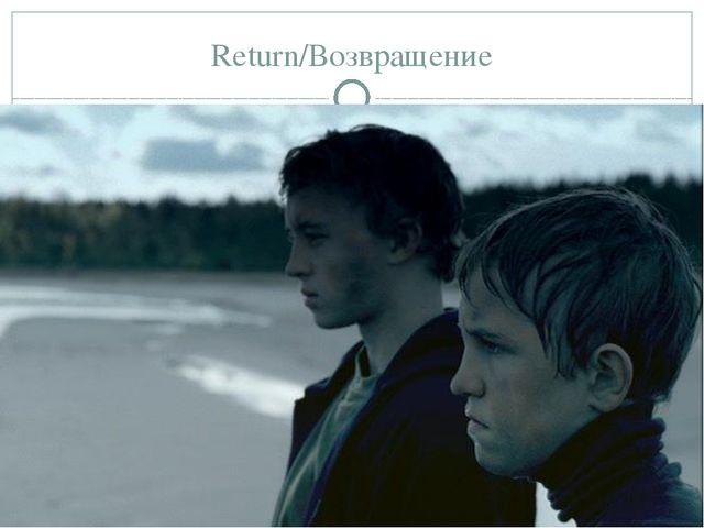 Return/Возвращение Release year:2003 Director: Andrew Zviagintsev A film abou...