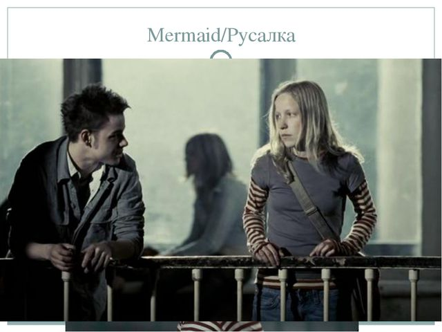 Mermaid/Русалка Release year:2007 Director: Анна Меликян Picture of chronic n...