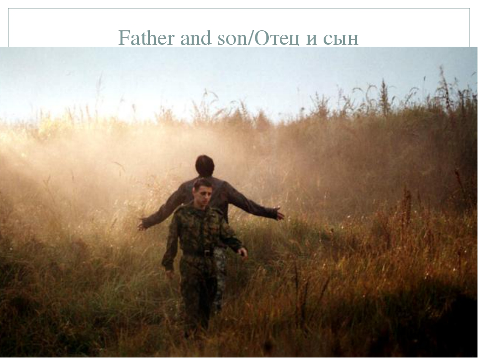 Father and son/Отец и сын Release year: 2003 Director: Alexander Sokurov The...