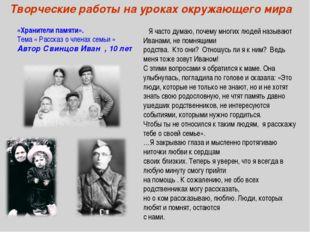 «Хранители памяти». Тема « Рассказ о членах семьи » Автор Свинцов Иван , 10 л