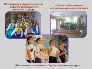 Выступление учащихся в составе детского фольклорного ансамбля «Отрада» «Прово
