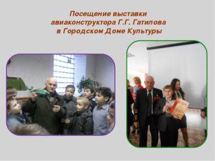 Посещение выставки авиаконструктора Г.Г. Гатилова в Городском Доме Культуры