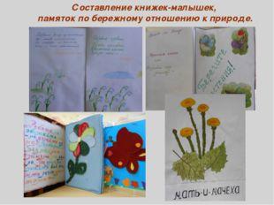 Составление книжек-малышек, памяток по бережному отношению к природе.