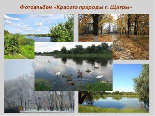 Фотоальбом «Красота природы г. Щигры»