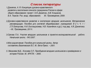 Список литературы 1.Данилюк, А. Я. Концепция духовно-нравственного развития и