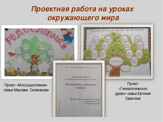 Проектная работа на уроках окружающего мира Проект «Моя родословная» семьи Ма...