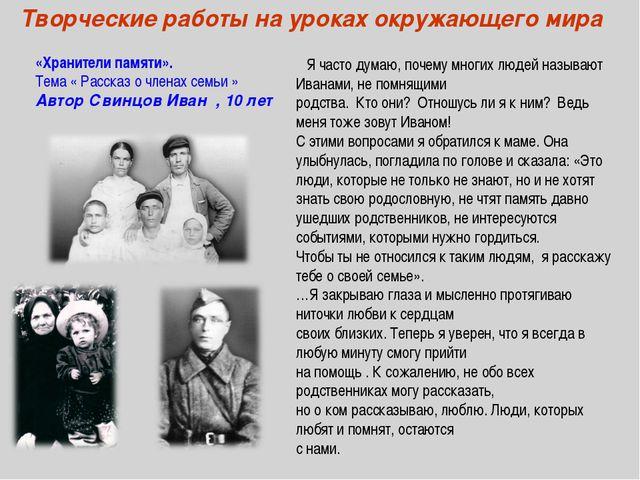 «Хранители памяти». Тема « Рассказ о членах семьи » Автор Свинцов Иван , 10 л...