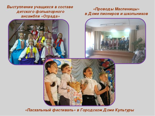 Выступление учащихся в составе детского фольклорного ансамбля «Отрада» «Прово...