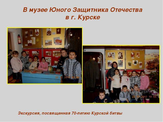 В музее Юного Защитника Отечества в г. Курске Экскурсия, посвященная 70-летию...