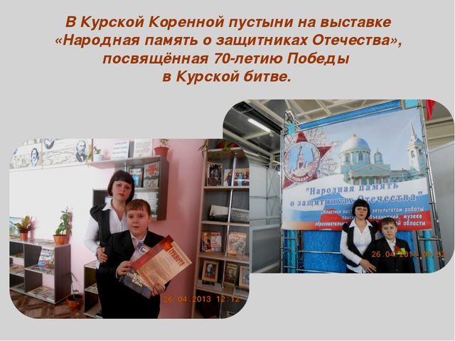 ВКурской Коренной пустыни на выставке «Народная память о защитниках Отечеств...