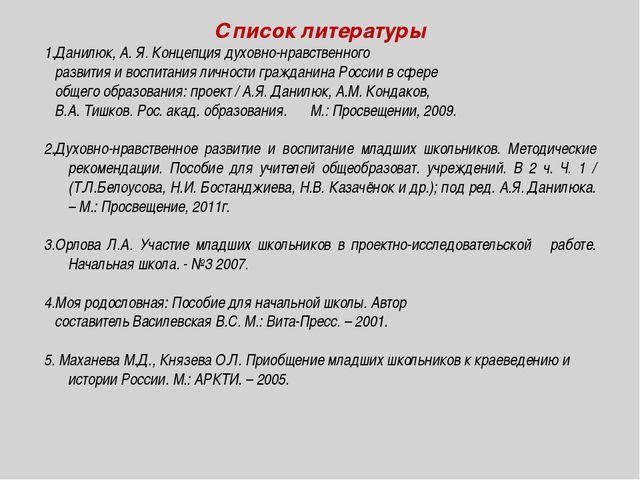 Список литературы 1.Данилюк, А. Я. Концепция духовно-нравственного развития и...