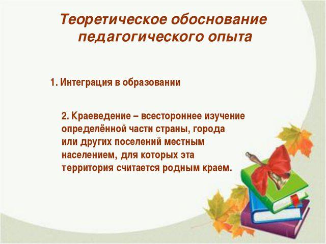 Теоретическое обоснование педагогического опыта 1. Интеграция в образовании...