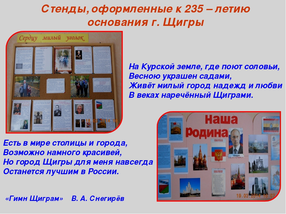 Стенды, оформленные к 235 – летию основания г. Щигры На Курской земле, где по...