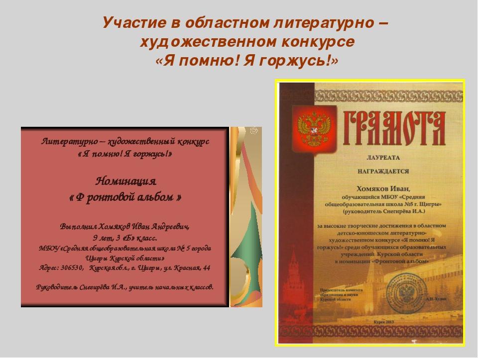 Участие в областном литературно – художественном конкурсе «Я помню! Я горжусь!»