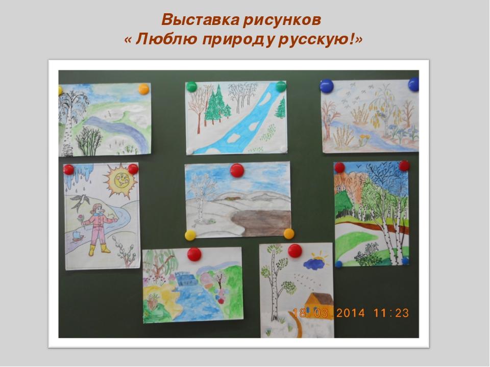 Выставка рисунков « Люблю природу русскую!»