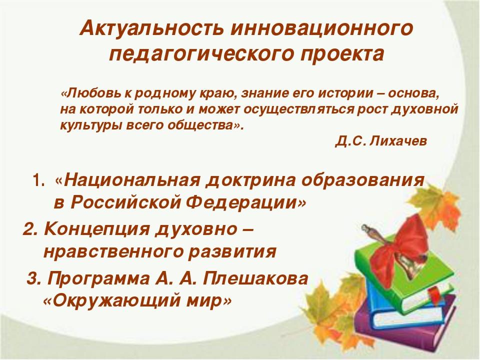 Актуальность инновационного педагогического проекта «Любовь к родному краю, з...
