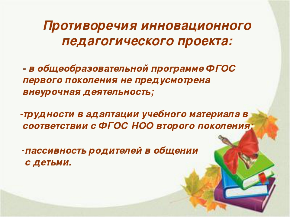 Противоречия инновационного педагогического проекта: - в общеобразовательной...