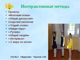 ОШ № 2 г.Ждановка Чернова Э.М. Проекты «Мозговая атака» «Общая дискуссия» Сх