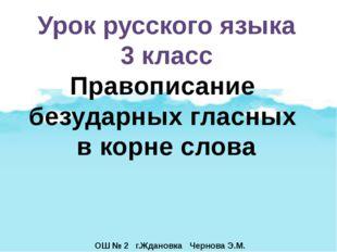 Урок русского языка 3 класс Правописание безударных гласных в корне слова ОШ