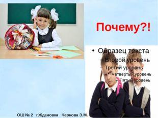 Почему?! ОШ № 2 г.Ждановка Чернова Э.М.