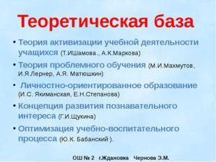 Теоретическая база ОШ № 2 г.Ждановка Чернова Э.М. Теория активизации учебной