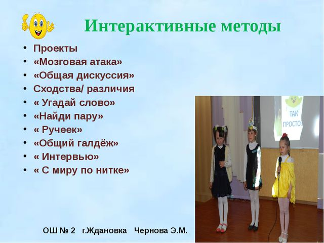 ОШ № 2 г.Ждановка Чернова Э.М. Проекты «Мозговая атака» «Общая дискуссия» Сх...