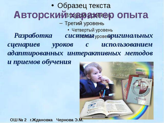 Авторский характер опыта Разработка системы оригинальных сценариев уроков с...