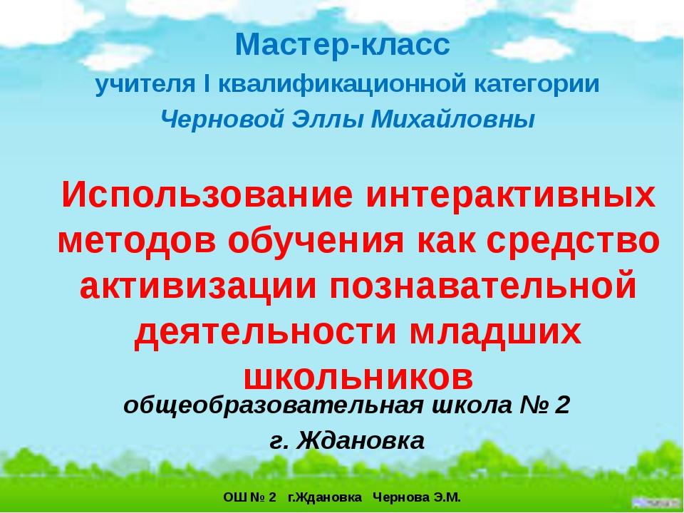 Мастер-класс учителя І квалификационной категории Черновой Эллы Михайловны об...