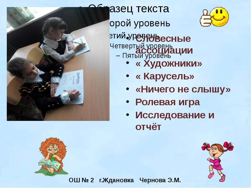 Словесные ассоциации « Художники» « Карусель» «Ничего не слышу» Ролевая игра...