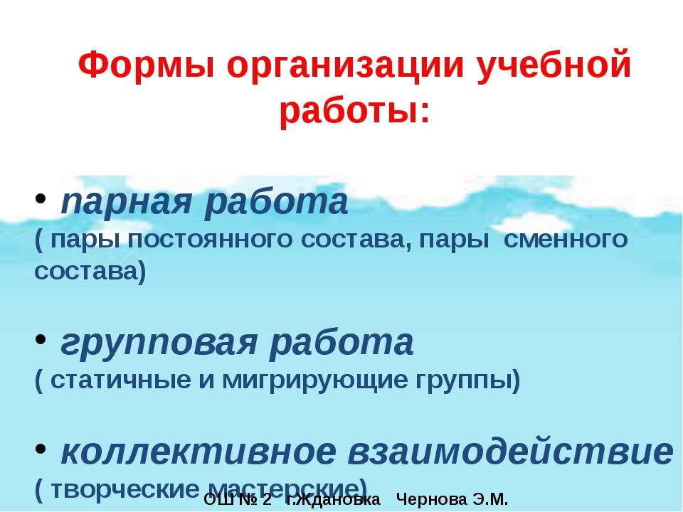 Формы организации учебной работы: парная работа ( пары постоянного состава,...