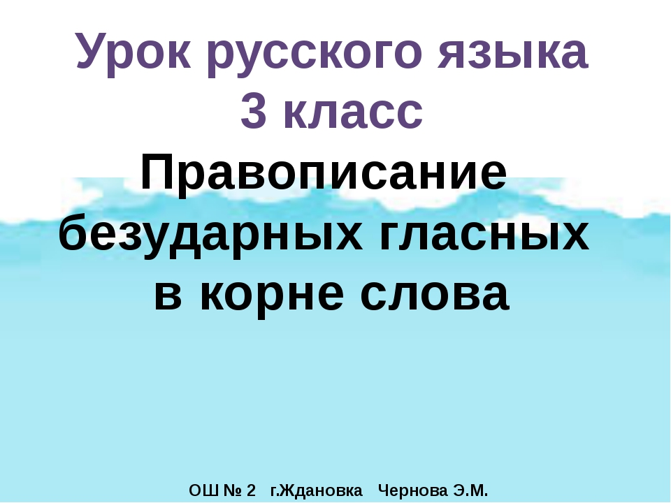 Урок русского языка 3 класс Правописание безударных гласных в корне слова ОШ...