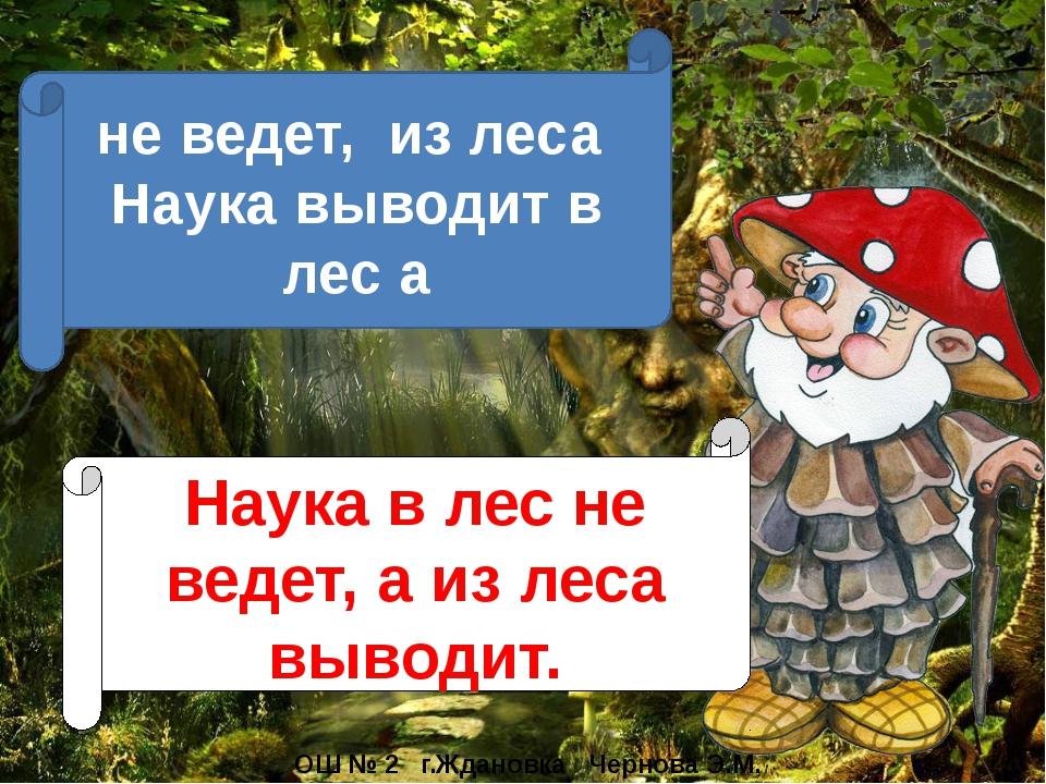 не ведет, из леса Наука выводит в лес а Наука в лес не ведет, а из леса вывод...