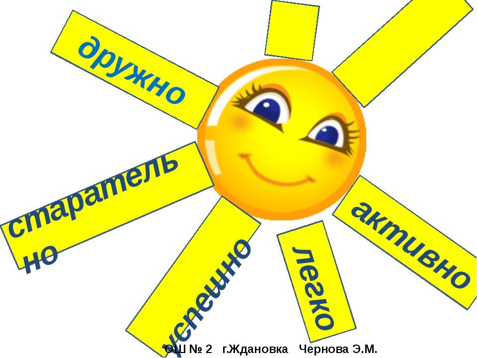 старательно дружно активно успешно легко ОШ № 2 г.Ждановка Чернова Э.М.