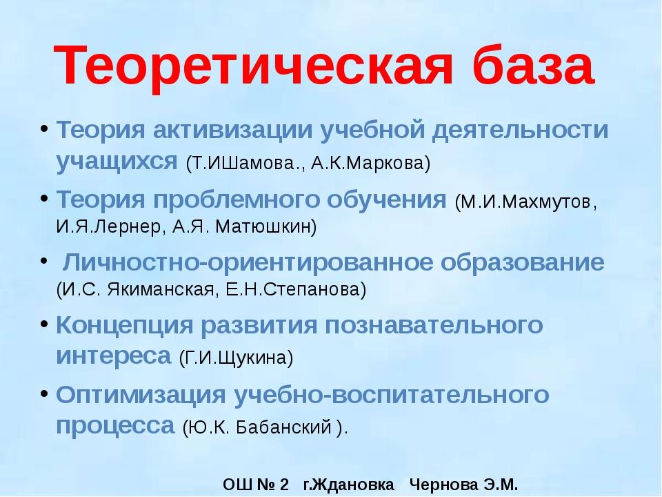 Теоретическая база ОШ № 2 г.Ждановка Чернова Э.М. Теория активизации учебной...