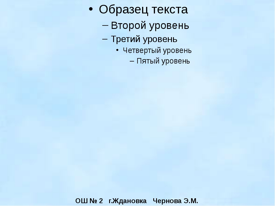 ОШ № 2 г.Ждановка Чернова Э.М.
