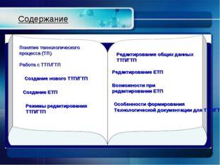 Содержание Понятие технологического процесса (ТП) Работа с ТТП/ГТП Создание н