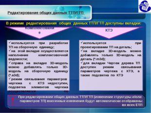 Редактирование общих данных ТТП/ГТП В режиме редактирования общих данных ТТП/
