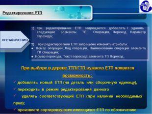 Редактирование ЕТП при редактировании ЕТП запрещается добавлять / удалять сл