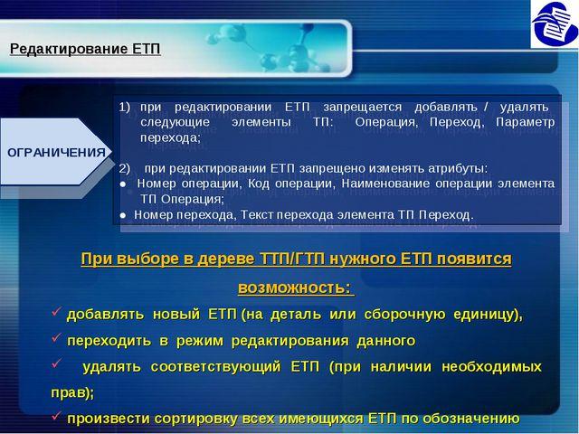 Редактирование ЕТП при редактировании ЕТП запрещается добавлять / удалять сл...