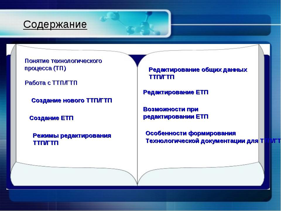 Содержание Понятие технологического процесса (ТП) Работа с ТТП/ГТП Создание н...