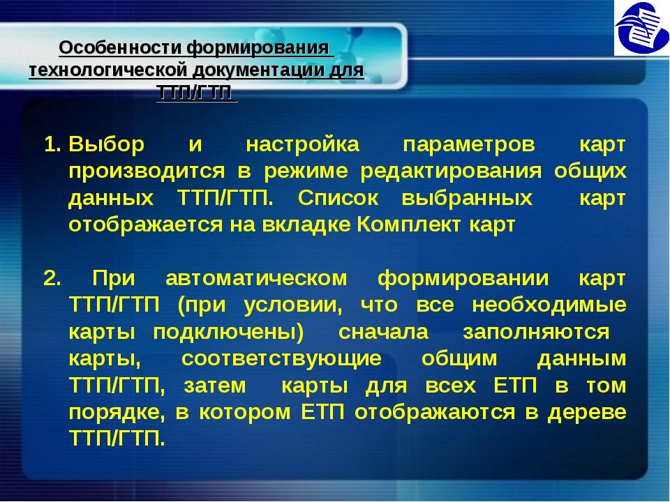 Особенности формирования технологической документации для ТТП/ГТП Выбор и нас...