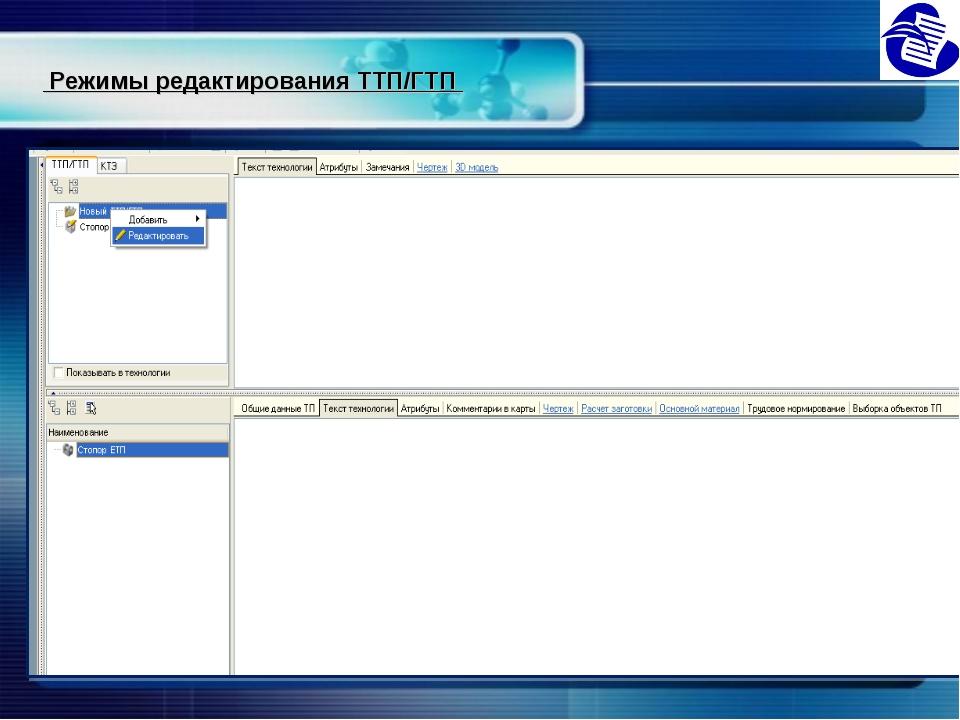 Режимы редактирования ТТП/ГТП Для редактирования могут быть доступны общие д...