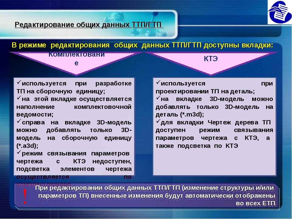 Редактирование общих данных ТТП/ГТП В режиме редактирования общих данных ТТП/...